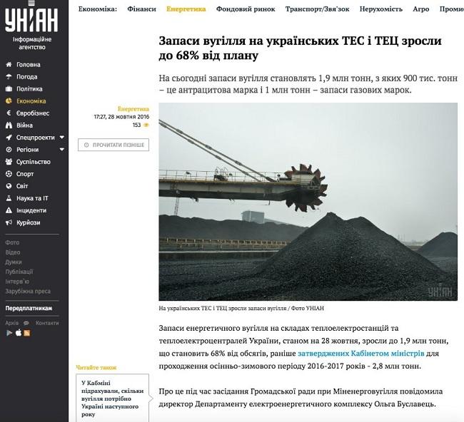 И.Насалик: 560 тыс. тонн угля зафрахтовано запределами зоны АТО