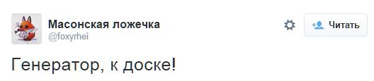 Генератор Петрович и Мегавата Путина: соцсети высмеяли