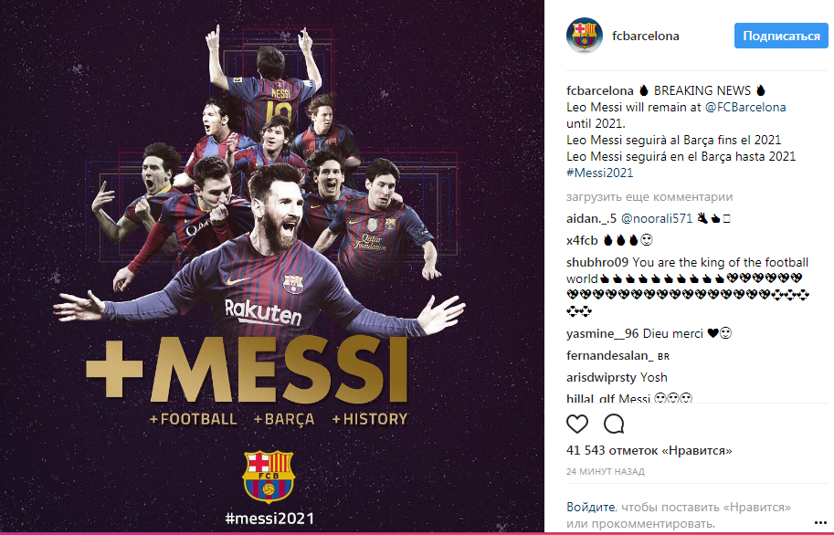 «Барселона» продлила договор сЛионелем Месси до 2021-ого года
