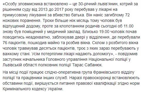 Больной устроил резню впсихбольнице Львова: милиция пошла наштурм