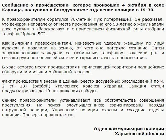НаХарьковщине избили иограбили депутата облсовета