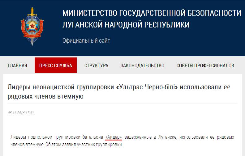 В «МГБ ЛНР» проинформировали о поимке членов «подпольной группировки» «Азова»