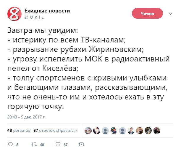 """""""Тепер у нас є і спортивні санкції"""", - Клімкін про рішення МОК щодо Росії - Цензор.НЕТ 2178"""
