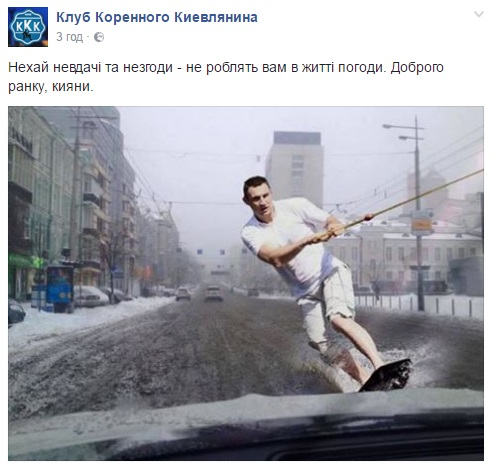 """267 единиц снегоуборочной техники постоянно расчищают столичные улицы, - """"Киевавтодор"""" - Цензор.НЕТ 3306"""