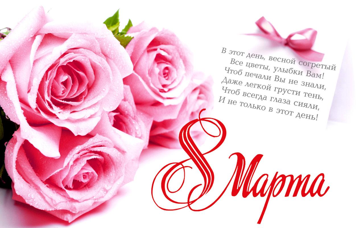 Поздравительная открытка на 8-е марта, рождением внука