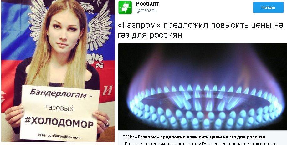 Это карма: в сети смеются над готовящимся повышением цен на газ для россиян
