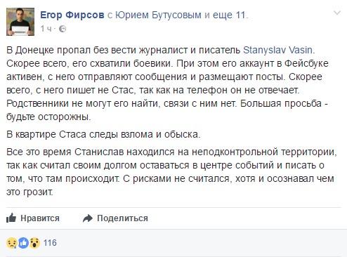 УДонецьку зник безвісти проукраїнський журналіст, підозрюють бойовиків