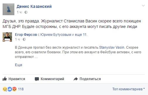 ВДонецке пропал без вести корреспондент