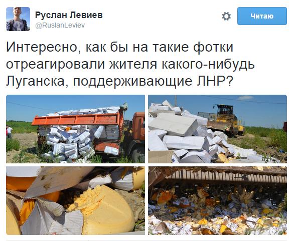 Новости уничтожение сыра - Соцсети обсуждают