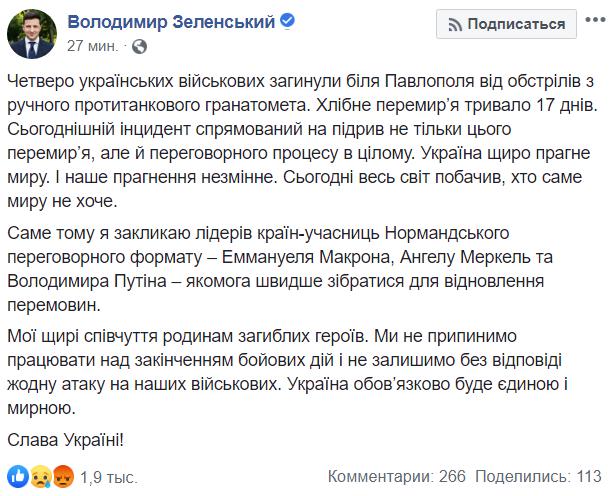Зеленский обсудил сПутиным ситуацию вДонбассе