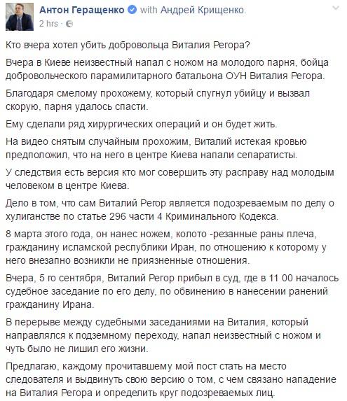 Уследствия есть версия, кто подрезал солдата ОУН вКиеве