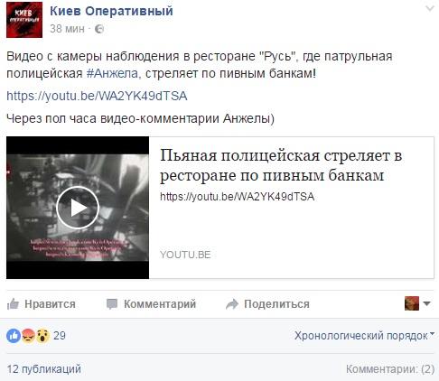 Патрульная, которая ездила пьяная зарулем, открыла стрельбу вресторане столицы Украины