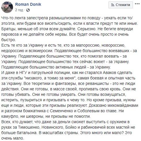 Порошенко провел встречу за городом с членами Кабмина и депутатами фракции БПП - говорили о томосе и армии - Цензор.НЕТ 6238