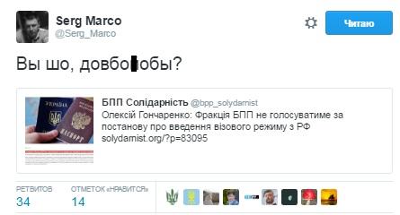 Фракция «Блок Петра Порошенко» неподдержит введения визового режима сРоссией