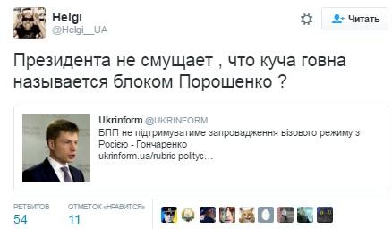 Трудности голосования: уПорошенко приняли решение неподдерживать визовый режим сРФ— Гончаренко