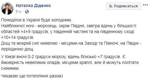 7 октября в Украине дожди и мокрый снег, — синоптики
