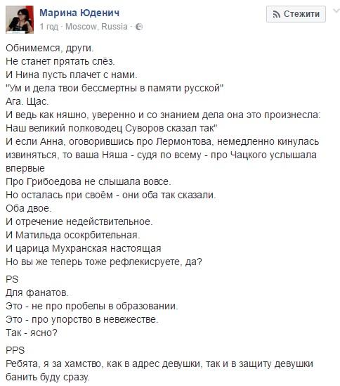 Московский театр пригласил Поклонскую наспектакль попьесе Грибоедова «Горе отума»