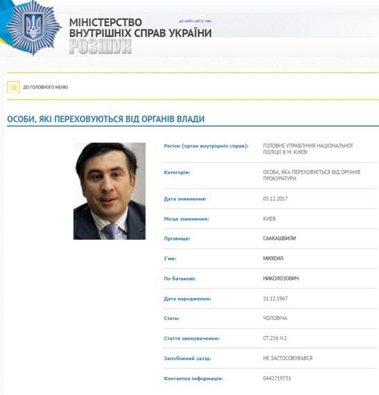 Вбазе данных МВД Украины возникла информация оСаакашвили
