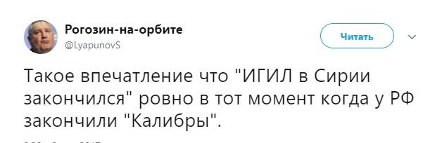 В сети шутят по поводу громкого заявления военных Путина об освобождении Сирии от ИГИЛ