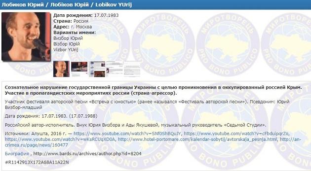 Уральский бард идочь Юрия Визбора попали в информационную базу «Миротворца»