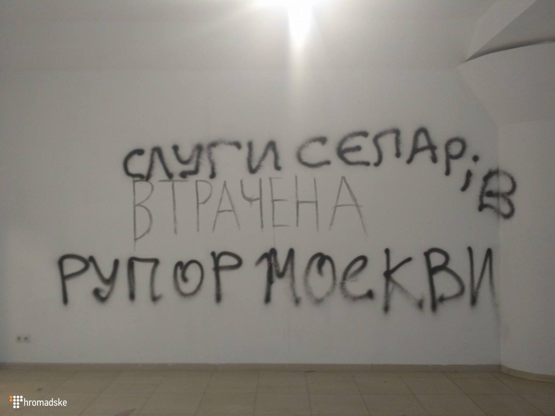 ВКиеве радикалы разгромили выставку художника-коммуниста