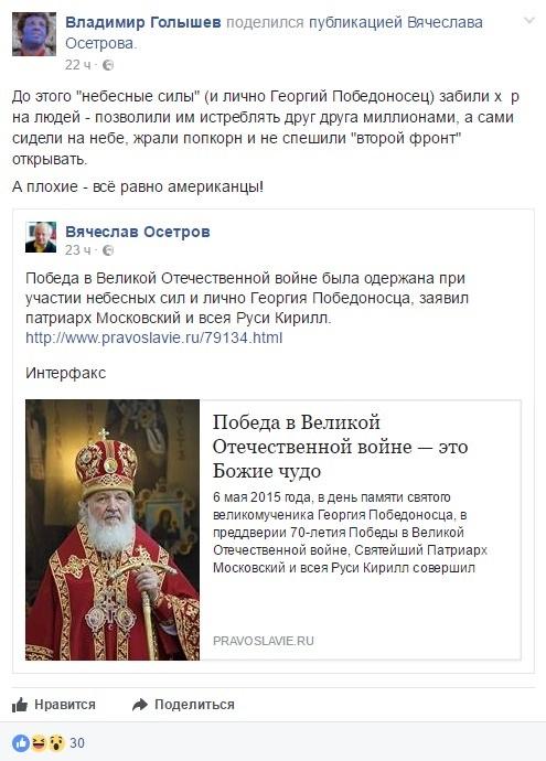 Путин проигнорировал Порошенко и Маргвелашвили в приветственном обращении по случаю годовщины победы над нацизмом - Цензор.НЕТ 6779