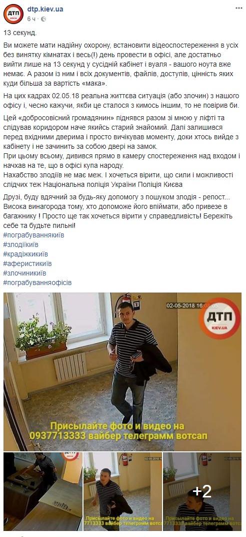 «Украл за 13 секунд»: киевлян предупредили о наглом грабителе, который «работает» в столице