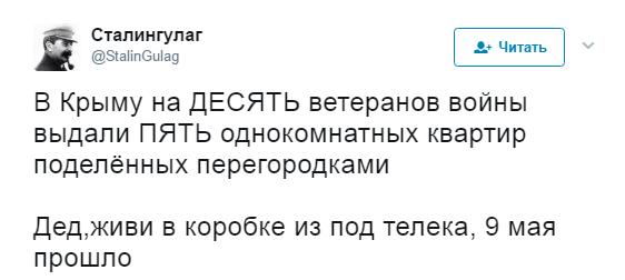 Оккупанты в Севастополе подарили ветеранам по квартире на двоих, без газа и отопления - Цензор.НЕТ 4391