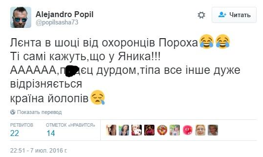 Порошенко пользуется услугами охранников Януковича