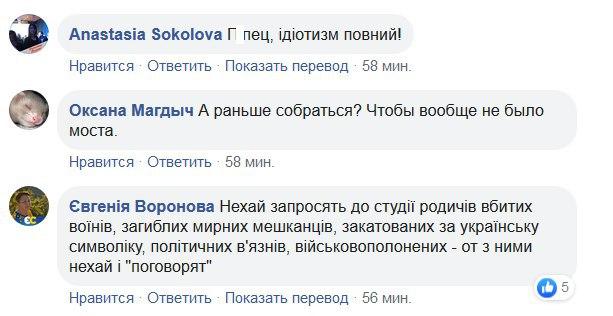 СБУ предлагает ввести санкции против каналов Медведчука запроведение телемоста сРоссией