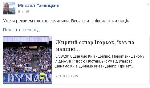 Появилось видео речевки опокушении наПлотницкого— Шутка фанов Динамо