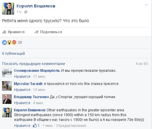 Украинцев предупредили оземлетрясениях ицунами