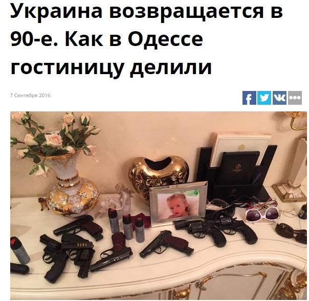 Стрельба вгостинице Одессы. Задержаны 23 человека
