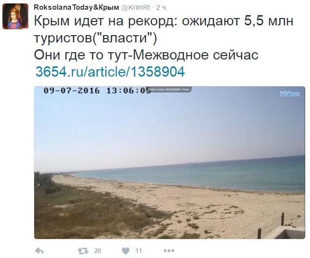 """В мережі показали, як Крим іде на туристичний """"рекорд"""" - фото 1"""