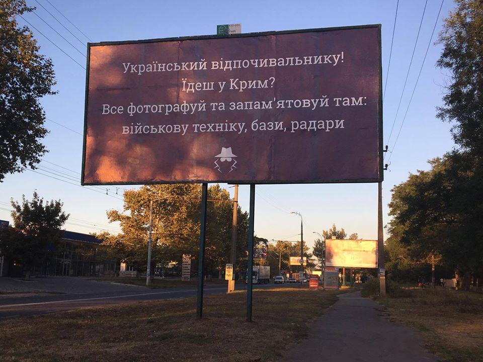 ВХерсоне украинских туристов призывают снимать позиции итехнику врага вКрыму