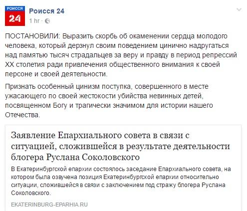 Руслан Соколовский должен заслужить ходатайство обосвобождении— РПЦ