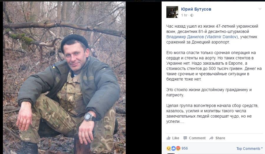 Корреспондент проинформировал осмерти защитника Донецкого аэропорта