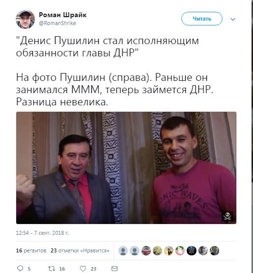 Молчал бы, Пушилин. Когда украинские ДРГ захотят с тобой о чем-то договариваться - ты узнаешь это первым, - Бутусов - Цензор.НЕТ 5305