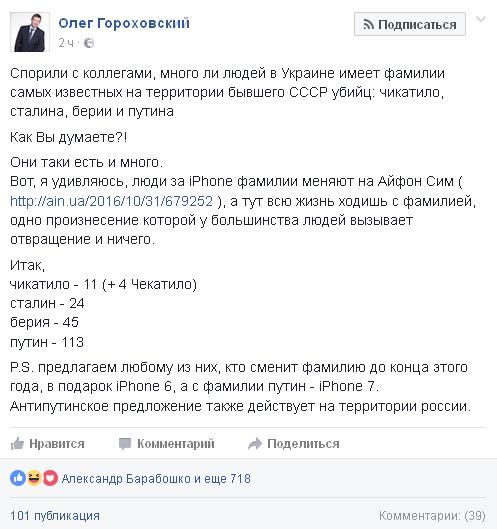 ПриватБанк готов подарить любому Путину iPhone 7 засмену фамилии