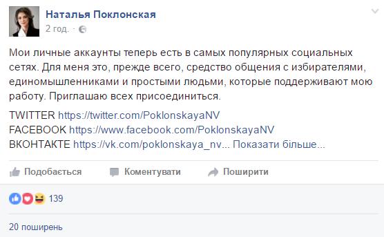 Поклонская раскрыла причину блокировки собственной страницы в фейсбук