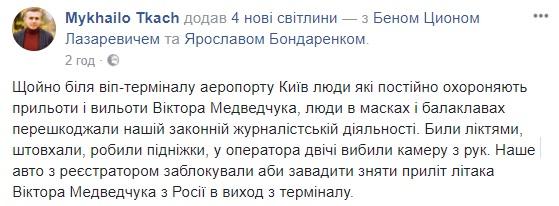 В аэропорту Киева напали на журналистов, снимавших прилет Медведчука: опубликованы фото