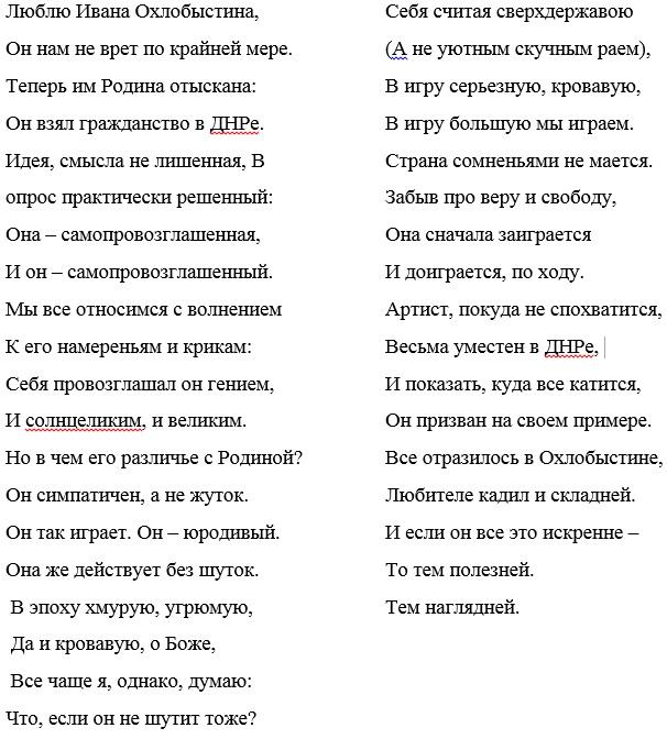 стихи про Охлобыстина