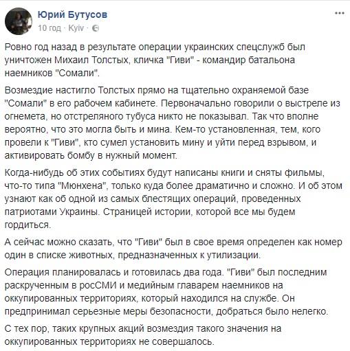 """Убийство """"Гиви"""": известный журналист рассказал про операцию украинских спецслужб"""