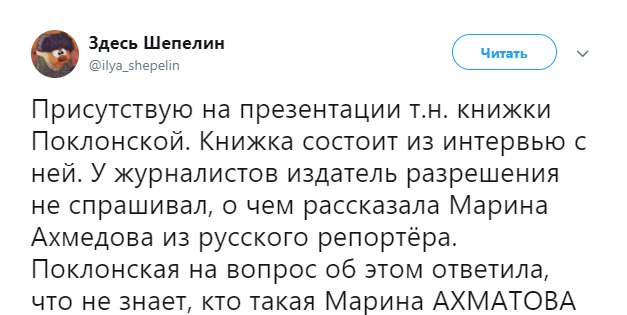 В России разгорается скандал вокруг книги Поклонской
