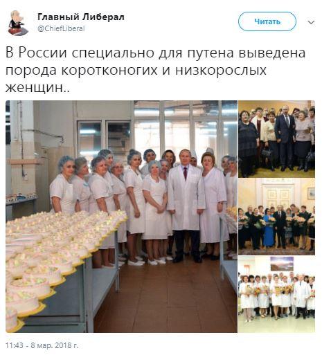 В России специально для Путина выведена порода коротконогих и низкорослых женщин