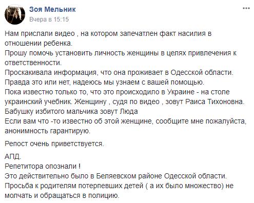 Репетитор изОдесской области систематически избивала своих воспитанников