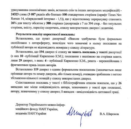 Скандал с плагиатом жены Кириленко Опубликован документ с   НАН Украины Антон Сененко написал в соцсети о том что использование физического термина лептоны в диссертации Кириленко является антинаучным бредом