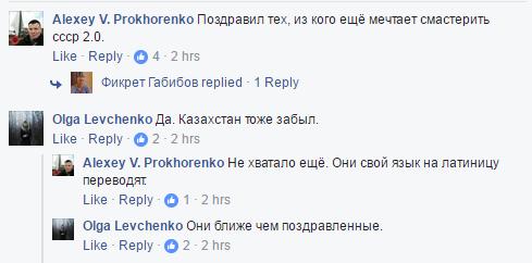 Путин проигнорировал Порошенко и Маргвелашвили в приветственном обращении по случаю годовщины победы над нацизмом - Цензор.НЕТ 4927