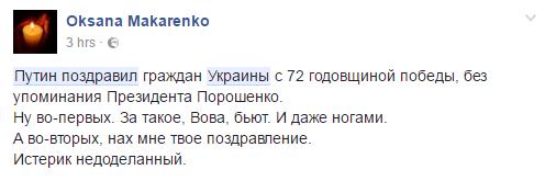 Путин проигнорировал Порошенко и Маргвелашвили в приветственном обращении по случаю годовщины победы над нацизмом - Цензор.НЕТ 7753