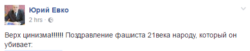Путин проигнорировал Порошенко и Маргвелашвили в приветственном обращении по случаю годовщины победы над нацизмом - Цензор.НЕТ 8476